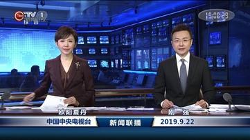 中央新闻联播9月22日