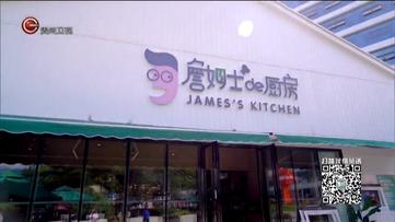 詹姆士厨房9月11日