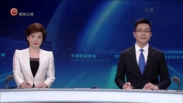 贵州新闻联播9月21日