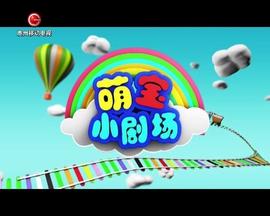 萌宝剧场《冬日乐翻天》9月23日