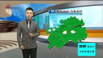 天气预报9月23日
