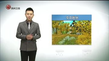 气象快讯9月23日