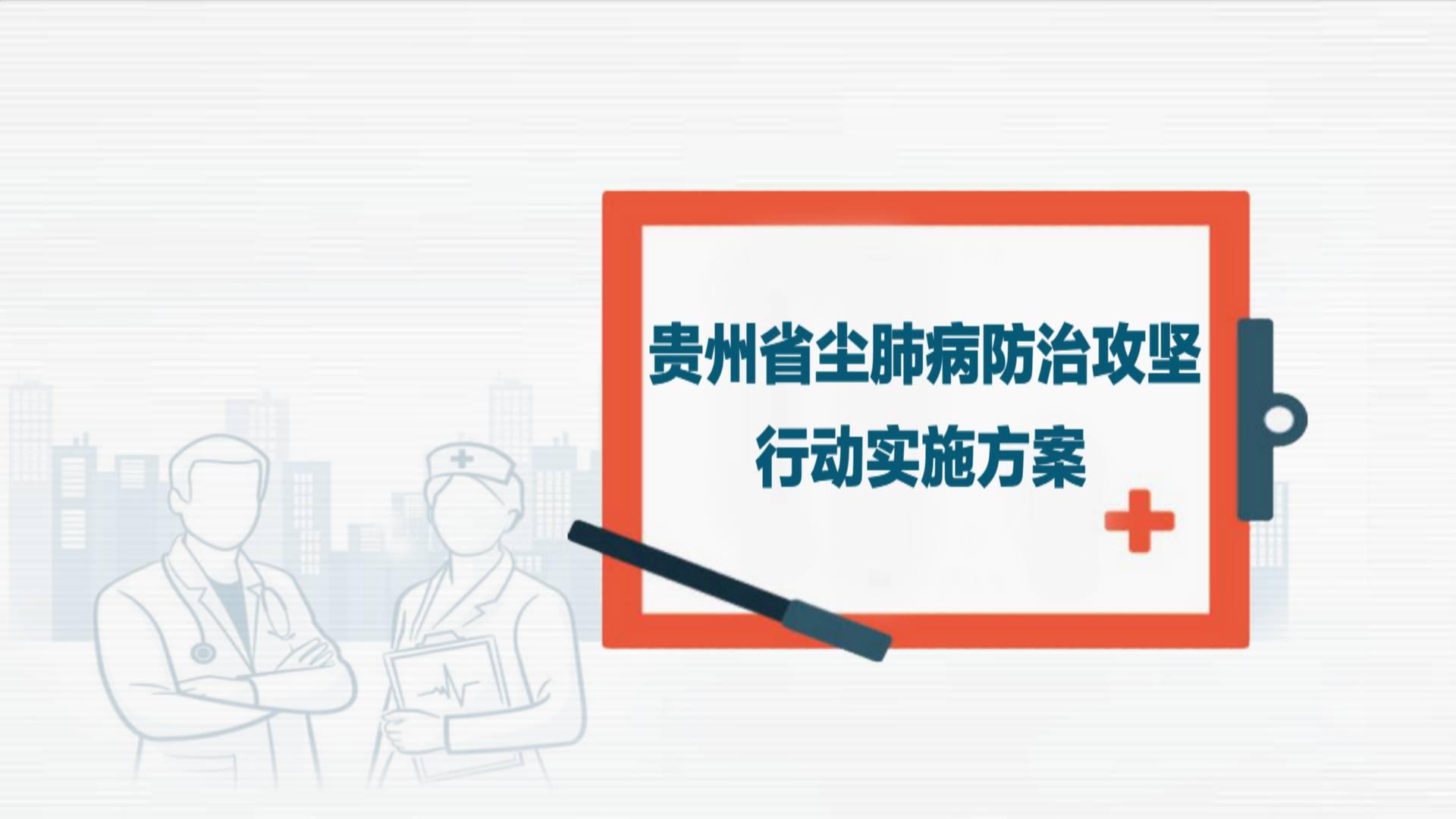 贵州省尘肺病防治攻坚行动实施方案出台