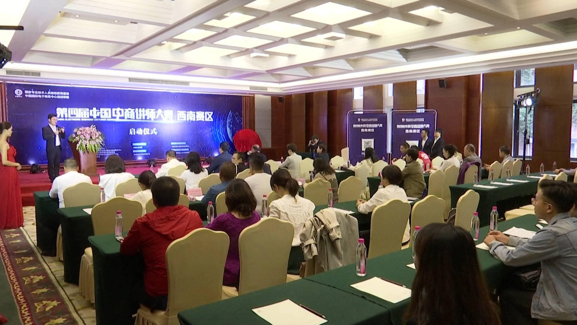 第四届中国电商讲师大赛西南分赛在贵阳启动