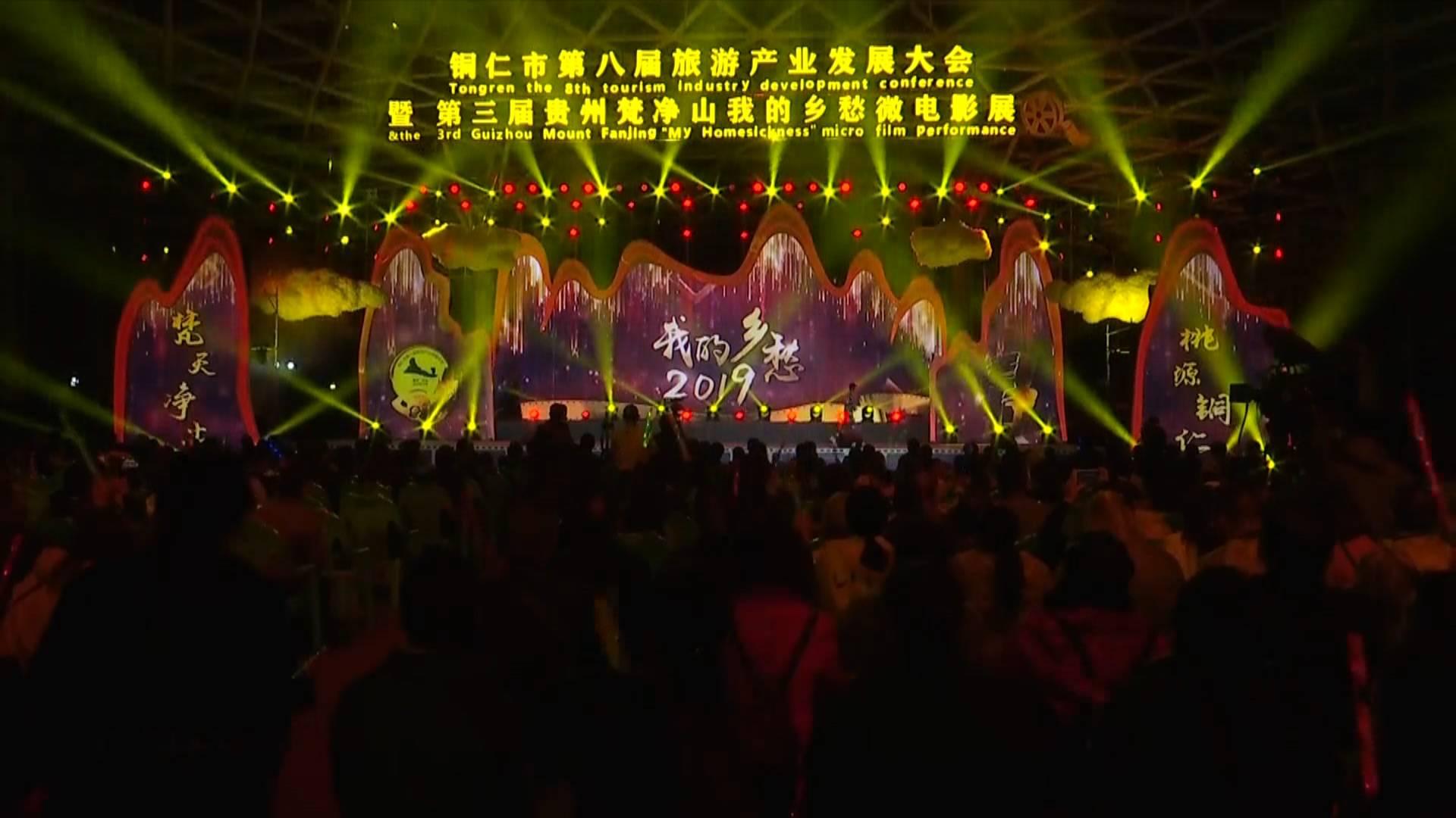 铜仁市第八届旅游产业发展大会举行