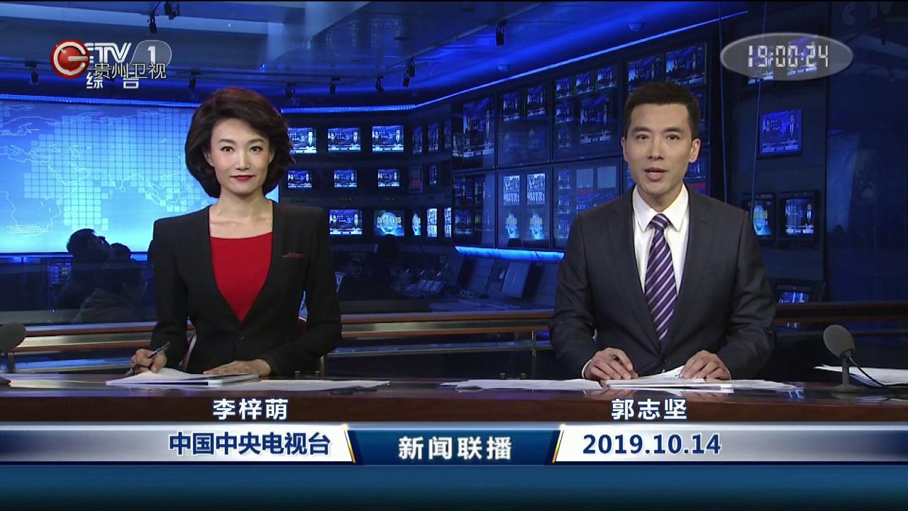 中央新闻联播10月14日