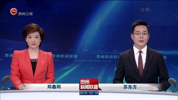 贵州新闻联播10月18日