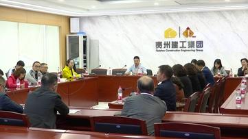 贵州建工集团:助力脱贫攻坚 迈向高质量发展