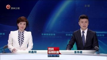 贵州新闻联播10月19日
