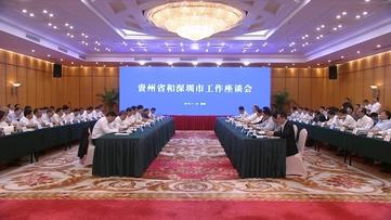贵州与深圳扶贫协作工作座谈会在深圳举行  深圳市与毕节市签署合作框架协议