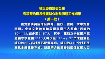 省纪委省监委公布专项整治漠视侵害群众利益问题工作成果