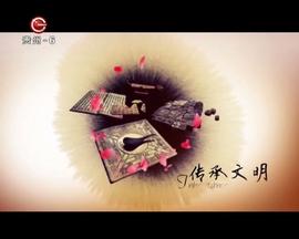 人文中国11月17日