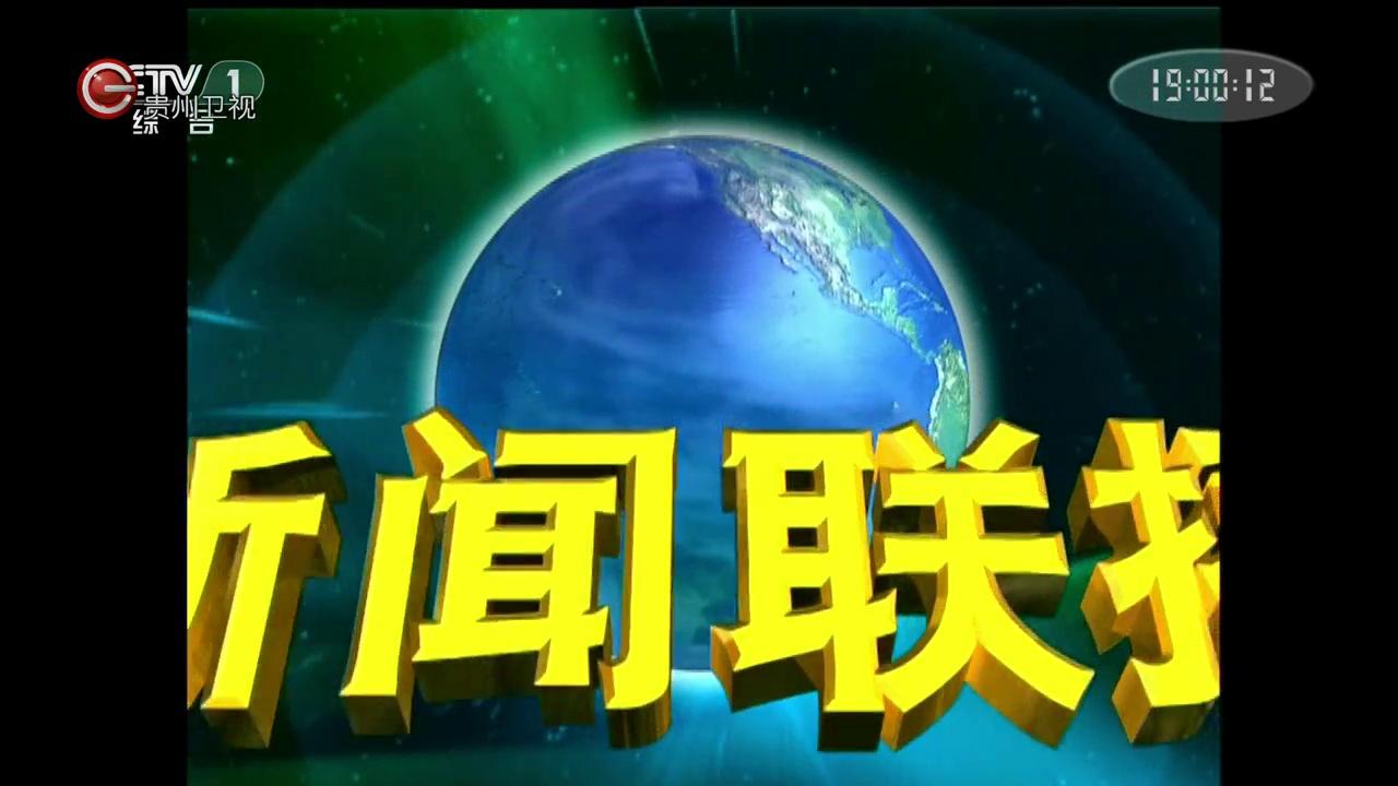 中央新闻联播12月7日