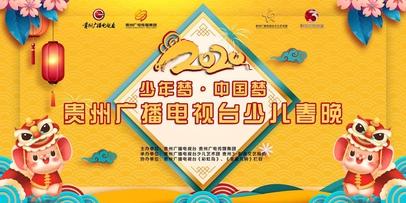 直播回看 | 2020贵州广播电视台少儿春节晚会(元月17号)