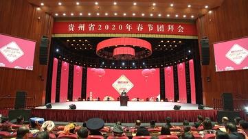 省委省政府举行2020年春节团拜会