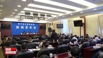 2019年贵州有16699人受到党纪政务处分
