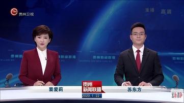 贵州新闻联播1月22日