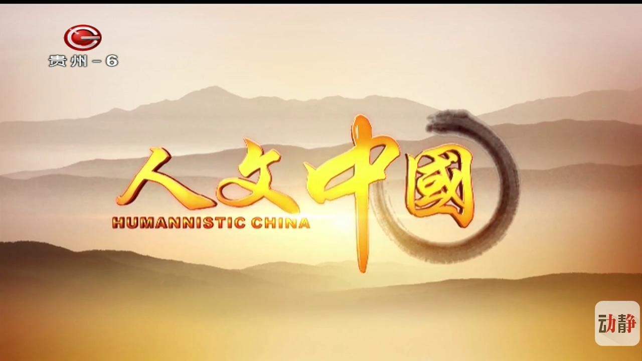 人文中国3月30日新