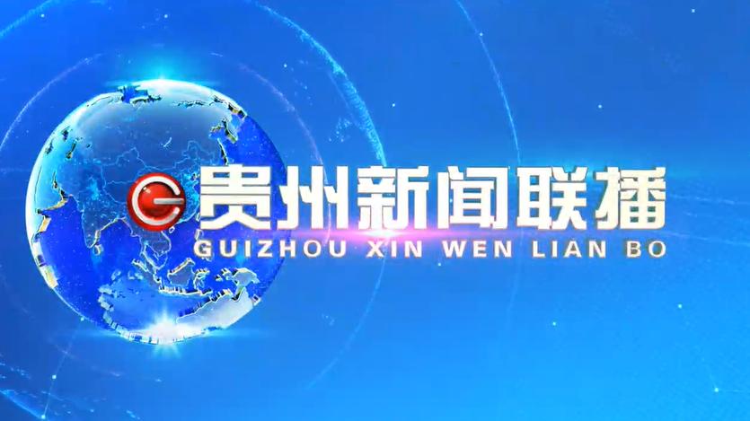 4月4日《贵州新闻联播》