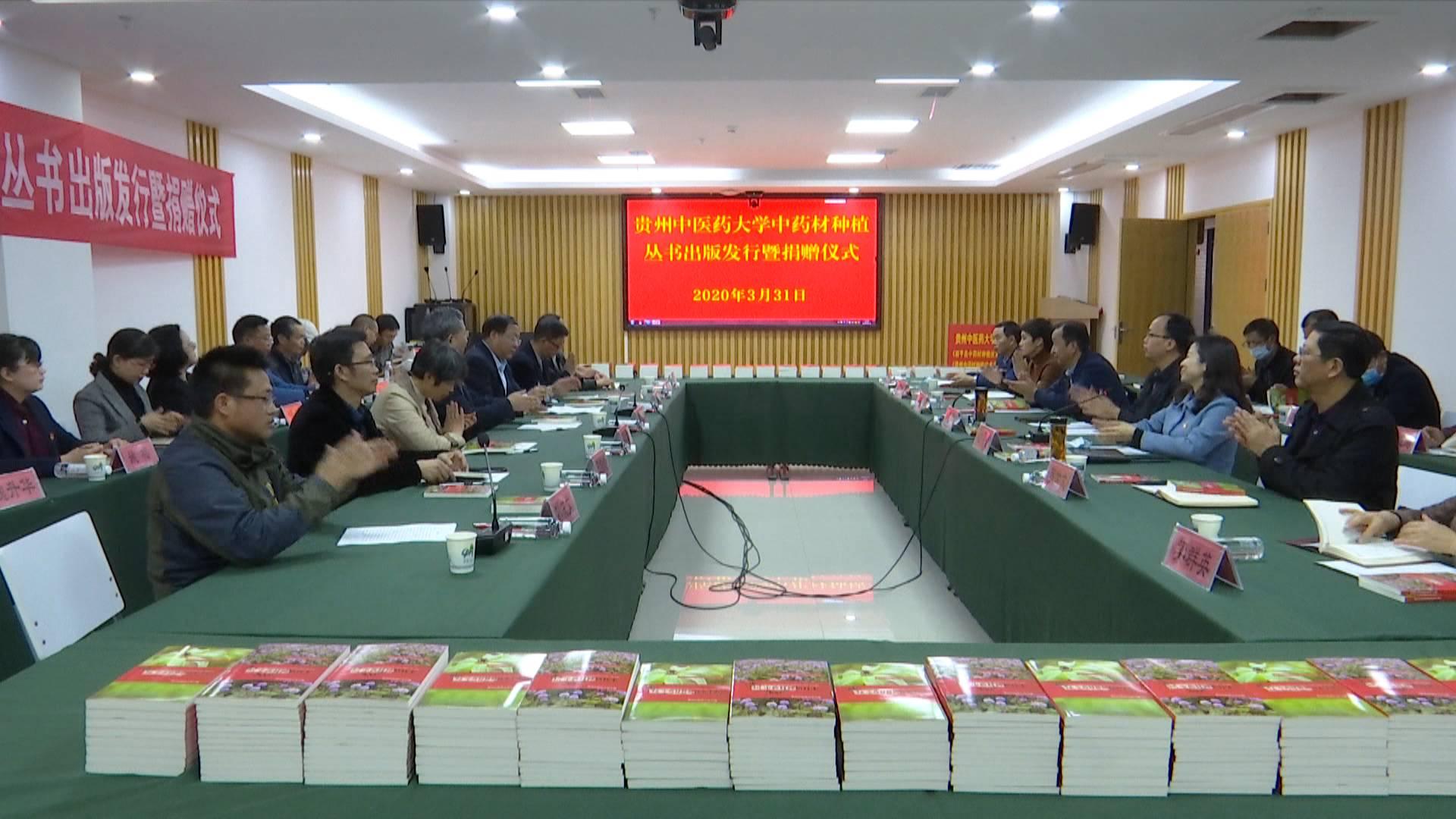 贵州中医药大学智力支持册亨脱贫攻坚
