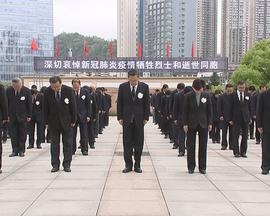 贵州省举行向抗击新冠肺炎疫情斗争牺牲烈士和逝世同胞哀悼活动