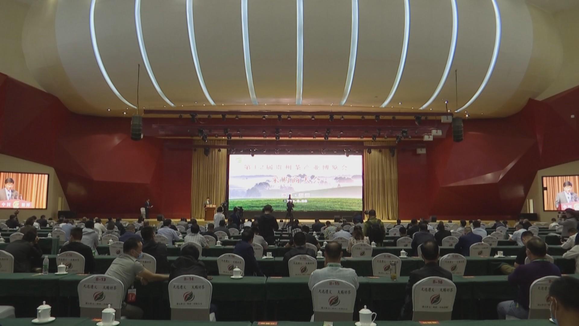 干净黔茶 全球共享 第12届贵州茶产业博览会开幕 孙志刚 谌贻琴作批示