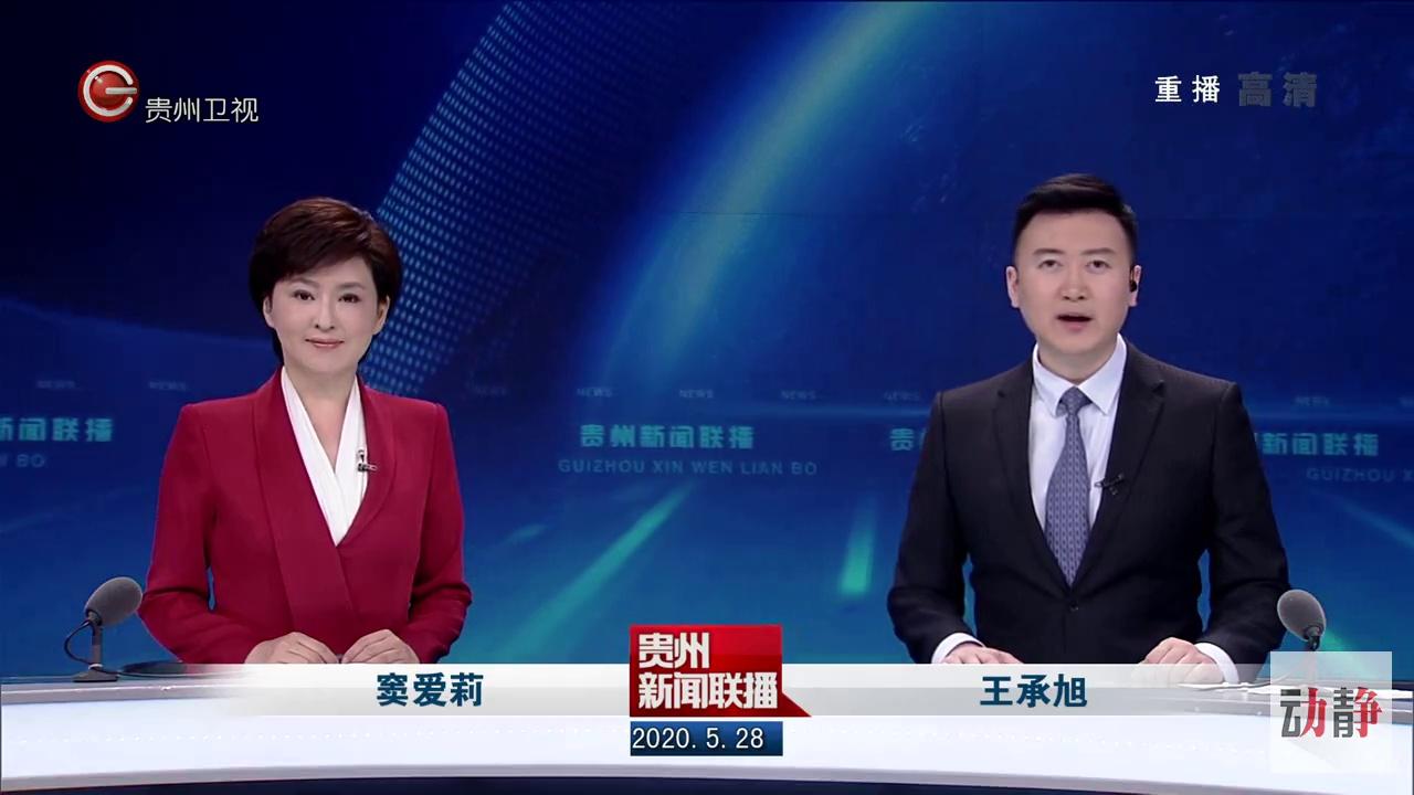 贵州新闻联播5月28日