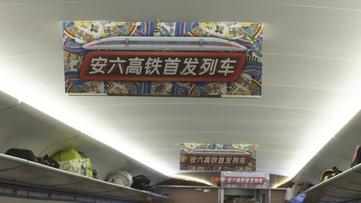 贵州新闻联播丨安六高铁今天开通运营 贵阳到六盘水仅需69分钟