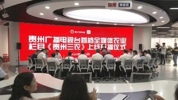 贵州新闻联播丨《贵州三农》栏目今晚在贵州广播电视台科教健康频道开播