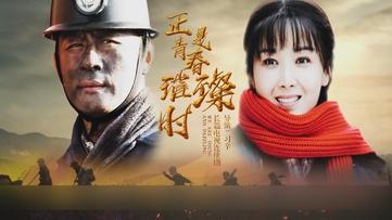 贵州新闻联播丨反映贵州三线建设电视剧《正是青春璀璨时》今晚央视播出