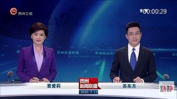 贵州新闻联播7月13日