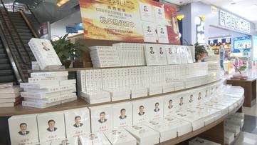 《习近平谈治国理政》第三卷在贵州发行