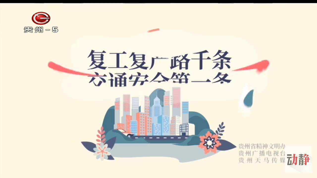 今日贵州8月2日