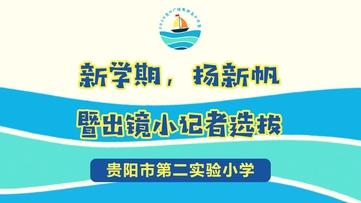 直播|《贵州教育》走进贵阳市第二实验小学