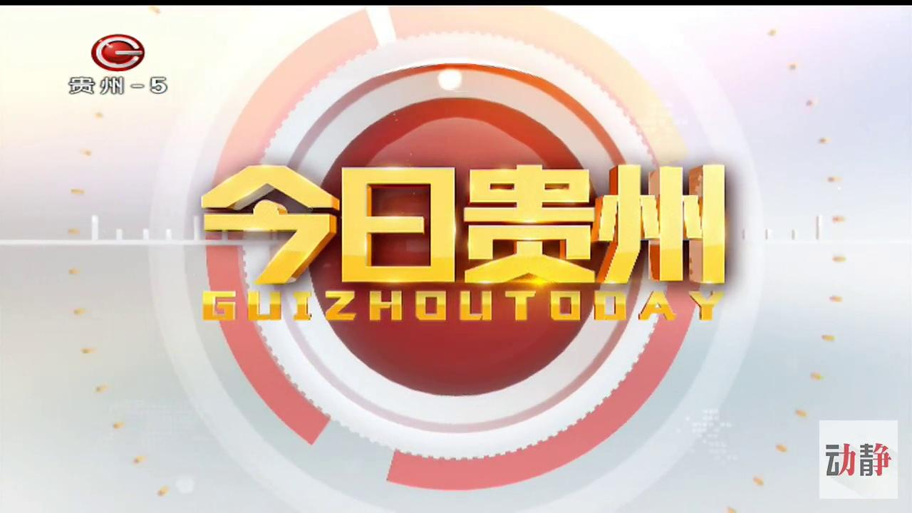 今日贵州11月29日