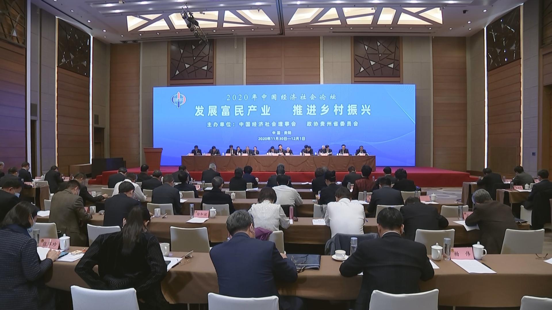 发展富民产业  推进乡村振兴 2020年中国经济社会论坛在贵阳举行