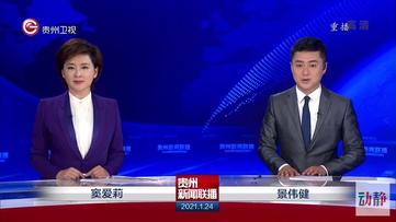 贵州新闻联播1月24日