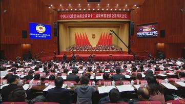 省政协十二届四次会议举行第二次全体会议