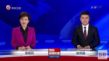 贵州新闻联播1月26日