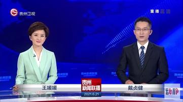 贵州澳门金沙官网联播6月21日