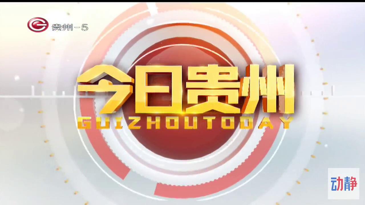 今日贵州7月22日
