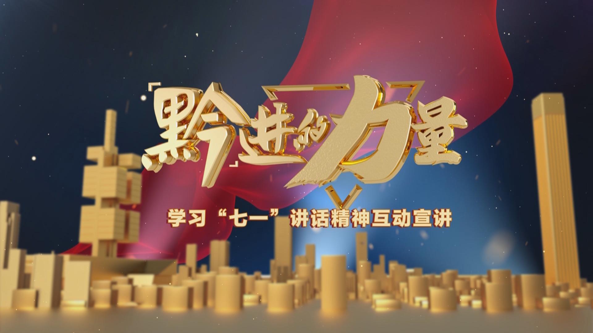 """党史学习教育互动式宣讲节目《""""黔""""进的力量》今晚10点20分在贵州卫视首播"""