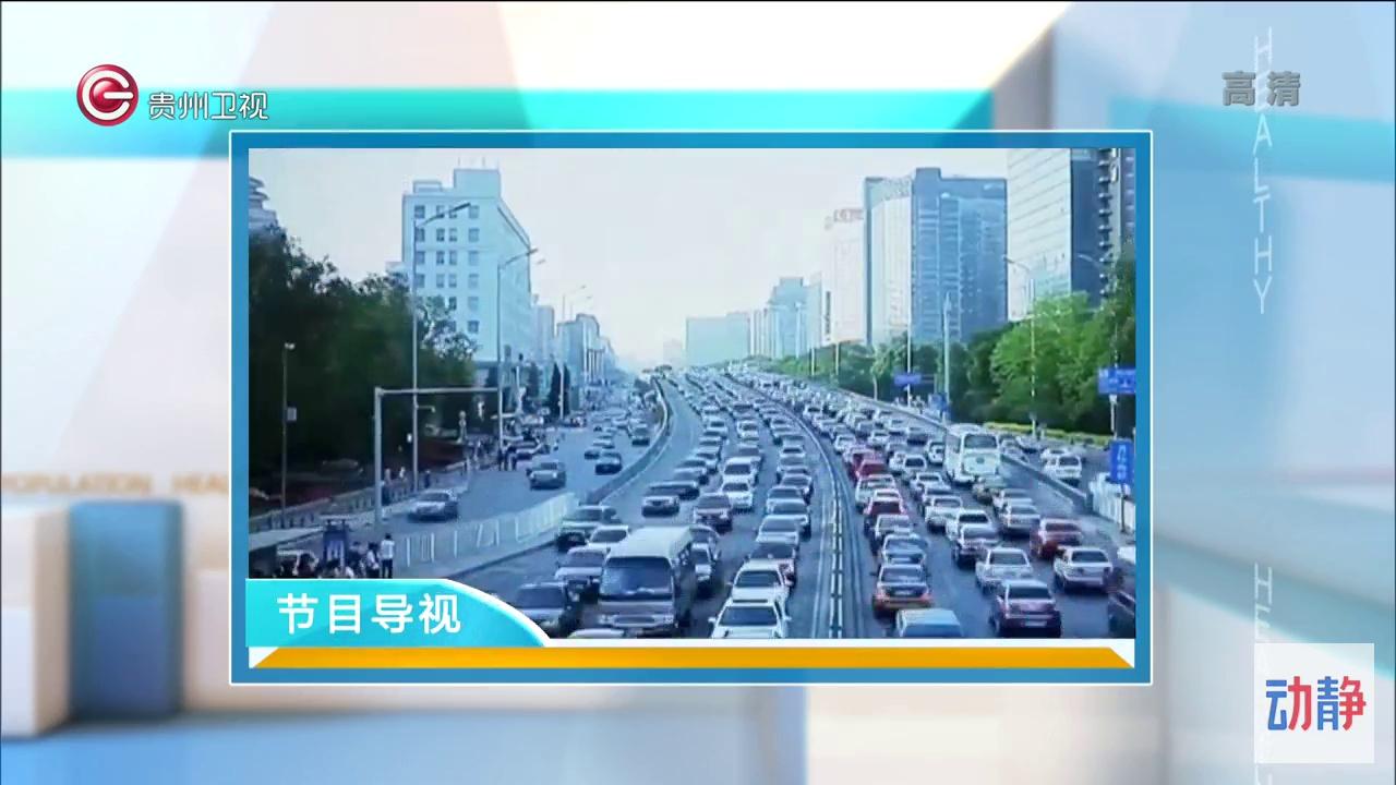 贵州人口健康9月19日