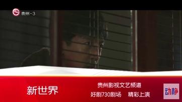 HD4分钟《新世界》精彩片段