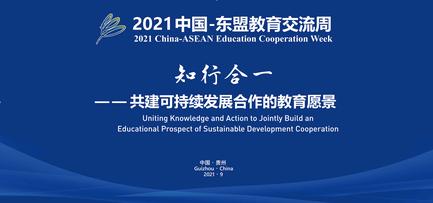 直播回看 | 2021中国—东盟教育交流周开幕式
