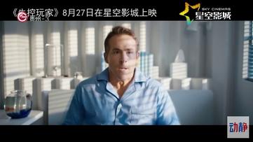 HD《星空九月宣传片》
