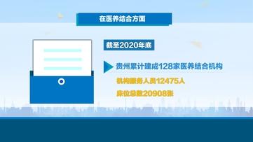 贵州新闻联播丨推动医养结合机构建设 完善老年健康服务体系