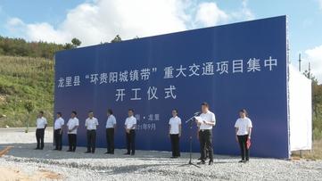"""贵州新闻联播丨龙里""""环贵阳城镇带""""3个重大交通项目集中开工"""
