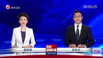 贵州新闻联播9月22日