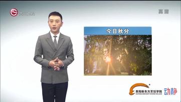气象快讯9月23日新